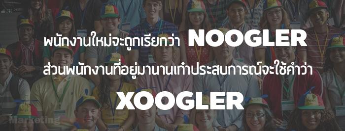 noogler xoogler