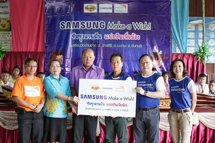 samsung-make-a-wish-1