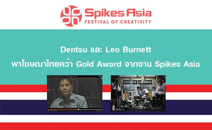 Dentsu และ Leo Burnett พาโฆษณาไทยคว้า Gold Award จากงาน Spikes Asia
