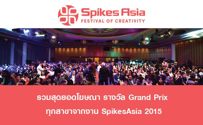 รวมสุดยอดโฆษณา รางวัล Grand Prix ทุกสาขาจากงาน SpikesAsia 2015