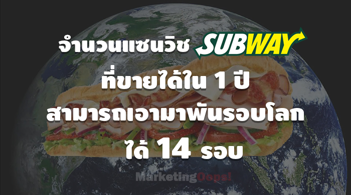 subway wrap the earth