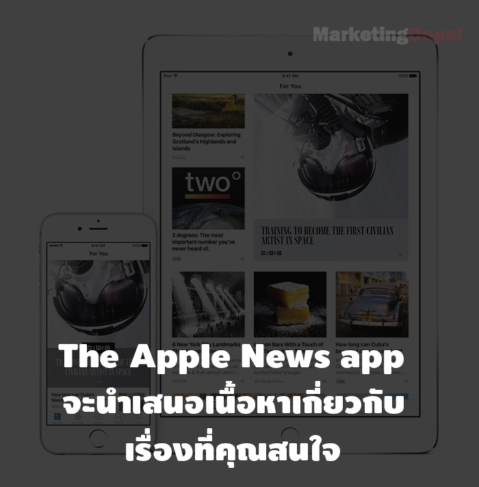 the-apple-news-app-learns-from-what-stories-you-like-to-read