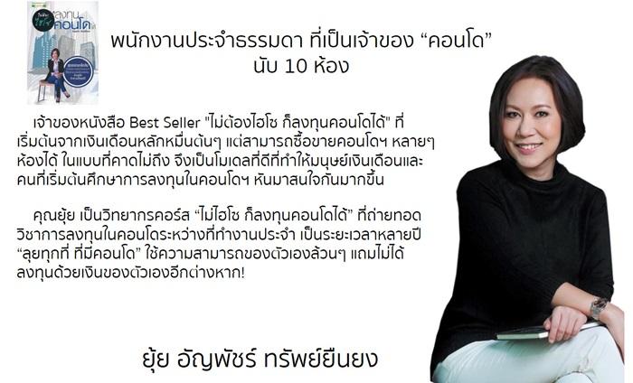 2. Photo_Profile_Anyapat Subyuenyong