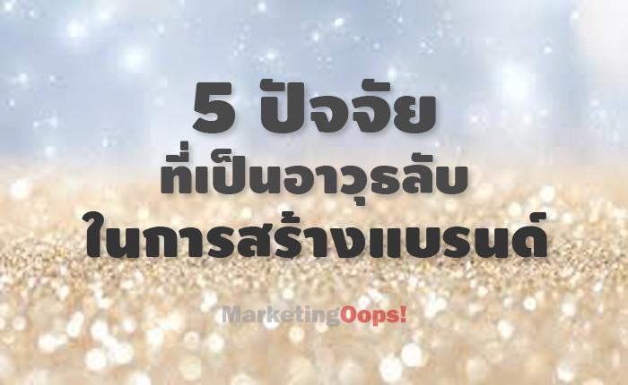 5 factors for branding2