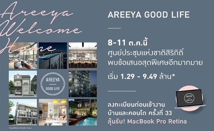 Areeya Good Life l มหกรรมบ้านและคอนโดครั้งที่ 33
