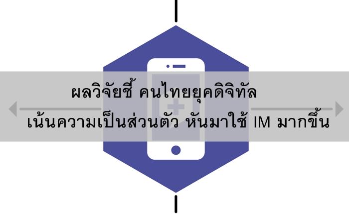 ผลวิจัยชี้ คนไทยยุคดิจิทัล เน้นความเป็นส่วนตัว หันมาใช้ IM มากขึ้น