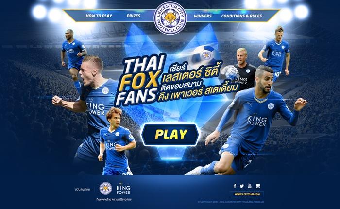 Leicester City ชวนคุณบินลัดฟ้าดูพรีเมียร์ลีกติดขอบสนาม!