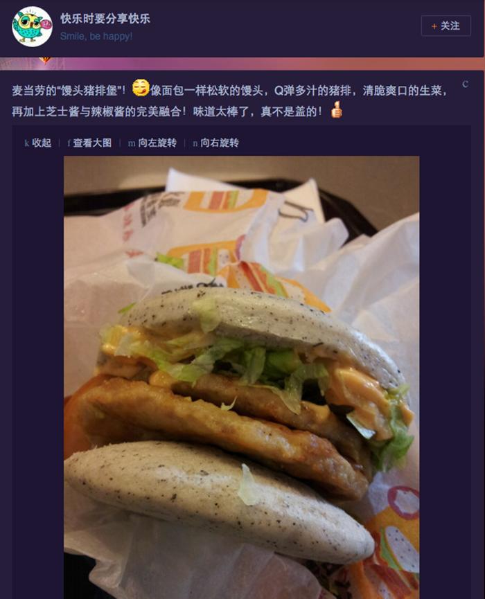 McDonald's fan2