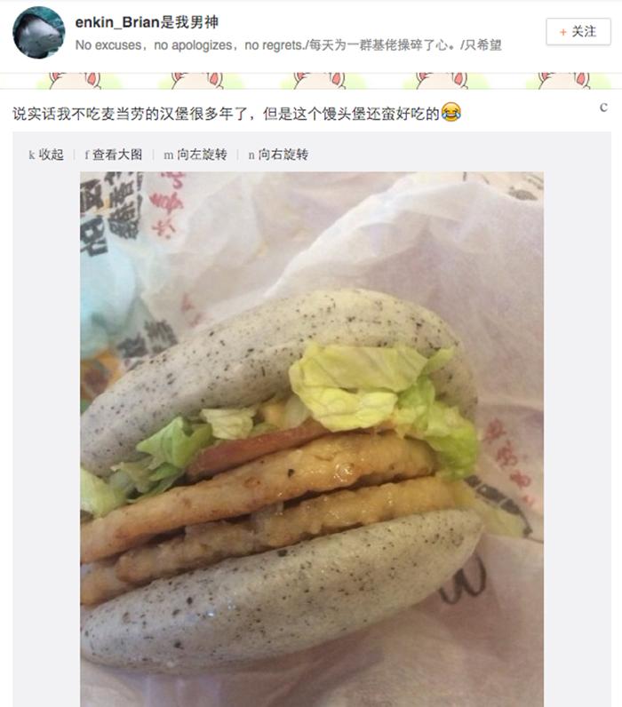 McDonald's fan3