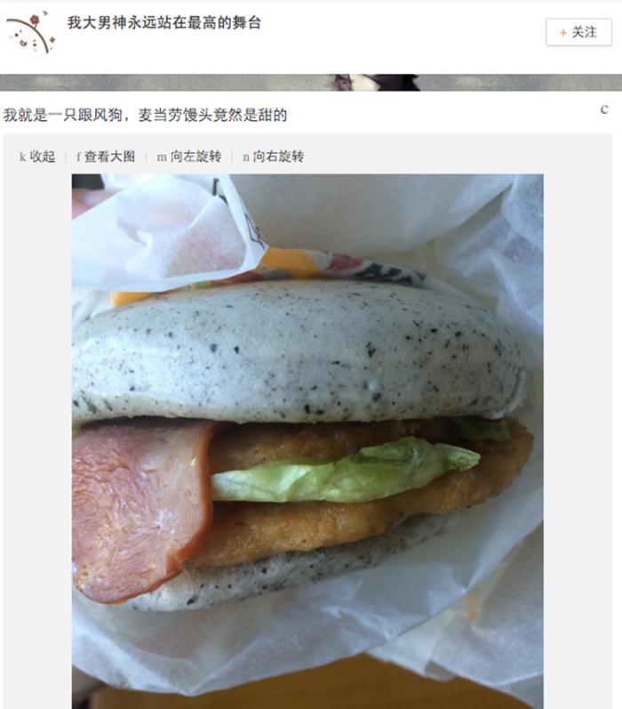 McDonald's fan4