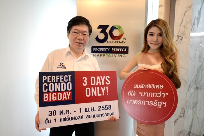 PERFECT-CONDO-1