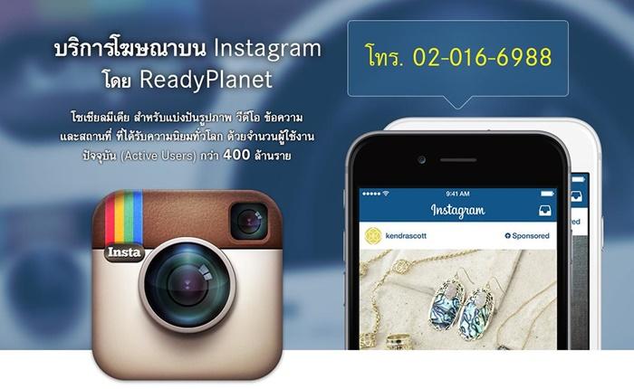 เรดดี้แพลนเน็ต เดินหน้าตอกย้ำความเป็นผู้นำการตลาดออนไลน์ ล่าสุดเปิดให้บริการทำโฆษณาบน Instagram แล้ววันนี้!