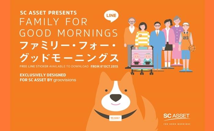 """SC ASSET จับมือ กรู๊ฟวิชั่นส์ (GROOVISIONS) พัฒนาสติ๊กเกอร์ """"FAMILY FOR GOOD MORNINGS"""" ให้ดาวน์โหลดฟรีผ่าน LINE"""