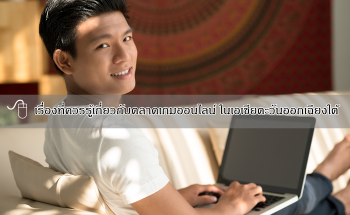 เรื่องที่ควรรู้เกี่ยวกับตลาดเกมออนไลน์ ในเอเชียตะวันออกเฉียงใต้