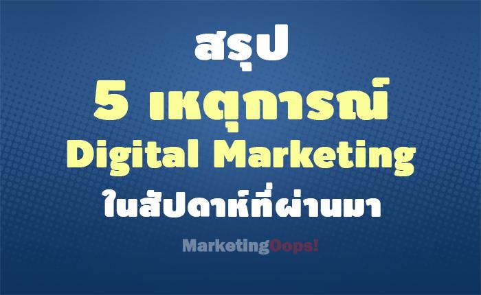 สรุป 5 เหตุการณ์ Digital Marketing ในสัปดาห์ที่ผ่านมา