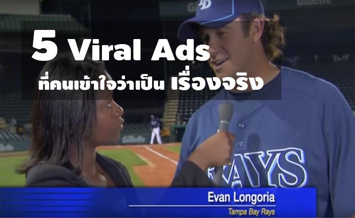 5 Viral Ads ที่ผู้คนมากมายเข้าใจว่าเป็นเรื่องจริง