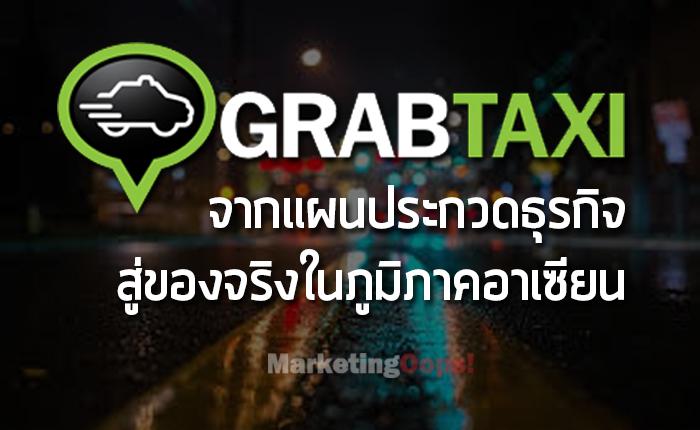 GrabTaxi จากแผนประกวดธุรกิจ สู่ของจริงในภูมิภาคอาเซียน