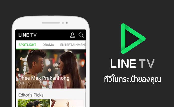 LINE TV ก้าวใหม่ที่สั่นสะเทือนสื่อทีวี