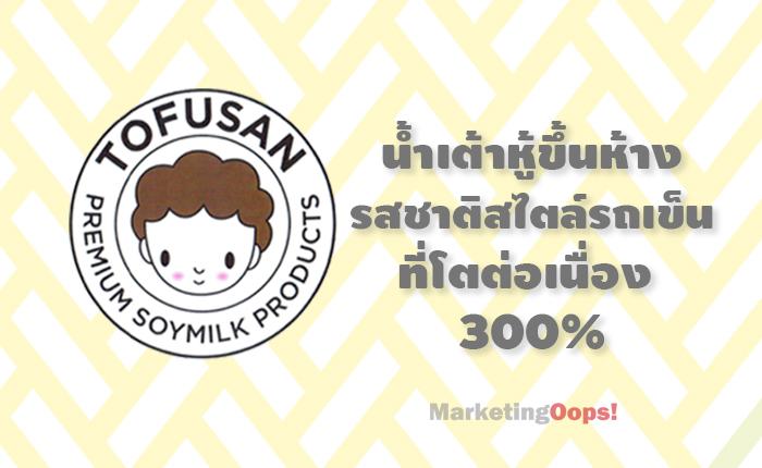 cover tofusan3