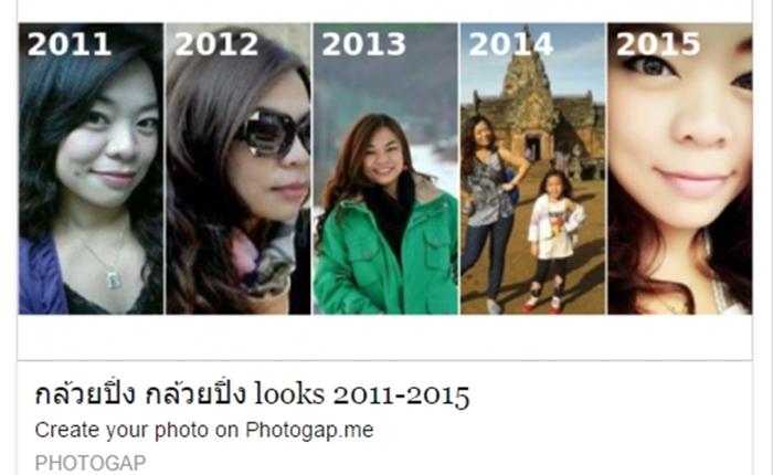 เล่นกันหรือยัง? กระแสใหม่ชาวโซเชียล แอพฯ PHOTOGAP ย้อนอดีตชวนรำลึกภาพโปรไฟล์