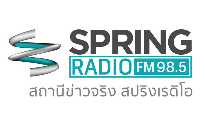 """1 พ.ย. นี้ จูนคลื่น FM 98.5 รอได้เลย """"สปริงเรดิโอ"""" มาแล้ว"""