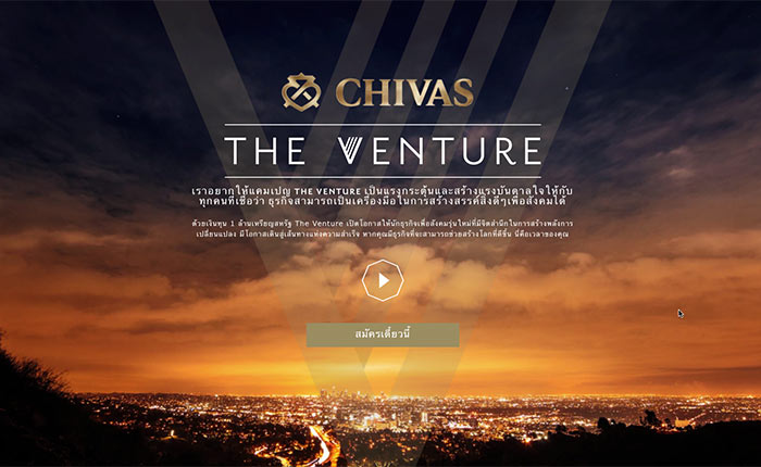 The Venture แคมเปญพลิกประวัติศาสตร์ เพื่อนักธุรกิจรุ่นใหม่ของไทย