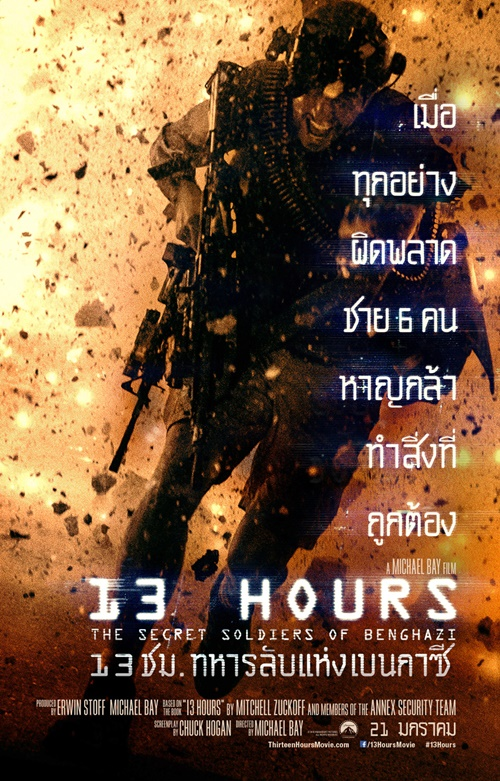 13Hours-1