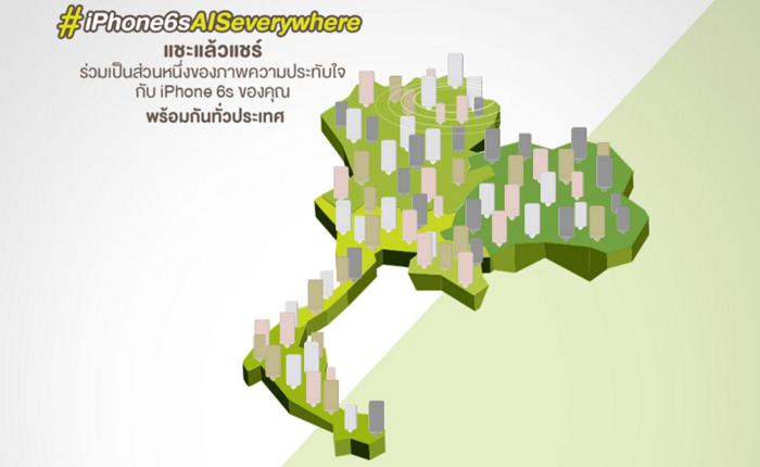 เลือก iPhone 6s และ iPhone 6s Plus ด้วยคุณภาพที่เหนือกว่าจาก เอไอเอส