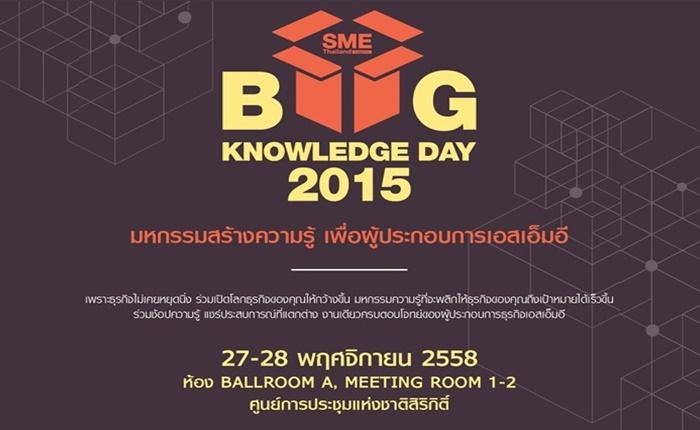 """""""ร่วมช้อปความรู้ แชร์ประสบการณ์ที่แตกต่าง งานเดียวครบ ตอบโจทย์ผู้ประกอบการSME"""" ในงาน SME Thailand BIG KNOWLEDGE DAY 2015"""