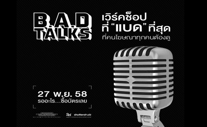 B.A.D TALKS 2015 ครั้งแรกในประวัติศาสตร์ กับสัมมนาแบบ BAD BAD