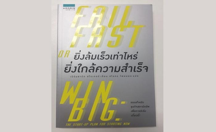 ยิ่งล้มเร็วเท่าไหร่ ยิ่งใกล้ความสำเร็จ Fail Fast or Win Big #แนะนำหนังสือ
