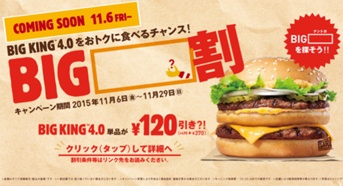 แร๊งส์! Burger King ญี่ปุ่นมอบส่วนลดเบอร์เกอร์หากโชว์ว่าเพิ่งซื้อ Big Mac จาก McDonald's มา