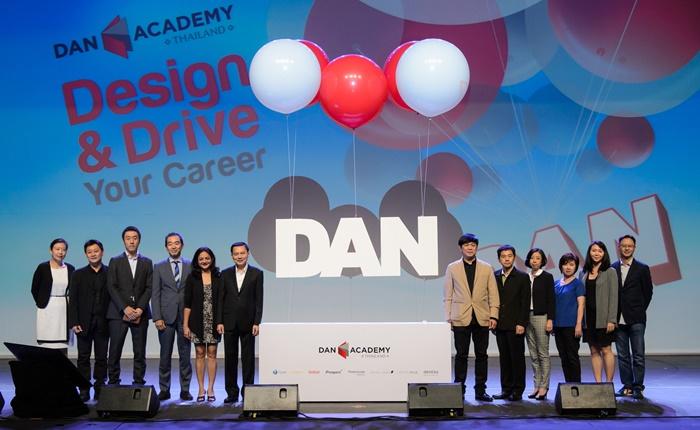 ครั้งแรกของวงการโฆษณา เดนท์สุ อีจีส เน็ตเวิร์ค เปิดตัว DAN ACADEMY สถาบันการเรียนรู้สำหรับคนเอเยนซี่หนึ่งเดียวในไทย