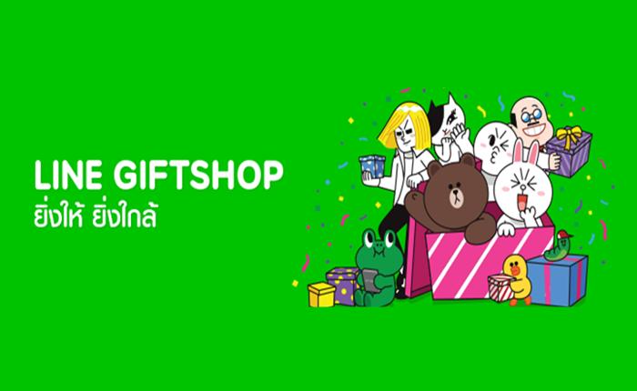 "LINE เปิดตัว ""LINE GIFTSHOP"" มอบของขวัญให้คนที่คุณรักผ่าน LINE ด้วยคอนเซ็ปต์ ""ยิ่งให้ ยิ่งใกล้"""