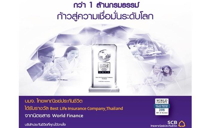 4 เป้าหมายสำคัญ ที่ทำให้ SCBLIFE คว้ารางวัล Best Insurance Company Thailand จากนิตยสาร World Finance