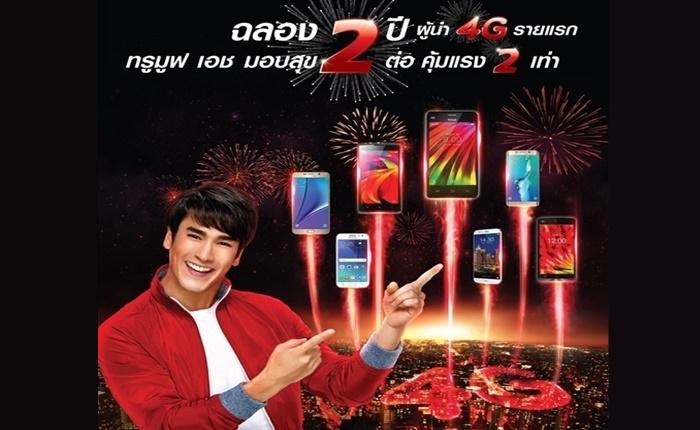 ทรูมูฟ เอช ฉลองครบ 2 ปี ผู้นำ 4G รายแรกที่คนไทยนิยมใช้มากที่สุด มอบข้อเสนอสุดคุ้ม รับฟรีสมาร์ทโฟน 4G
