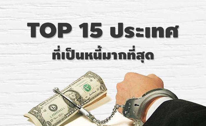 TOP 15 ประเทศ ที่มีหนี้นอกประเทศมากที่สุด