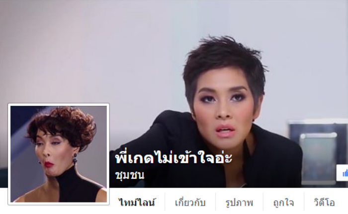 "Strong Strong! พอไหม กับเพจ ""พี่เกดไม่เข้าใจอ่ะ"" ตามกระแส The Face Thailand"