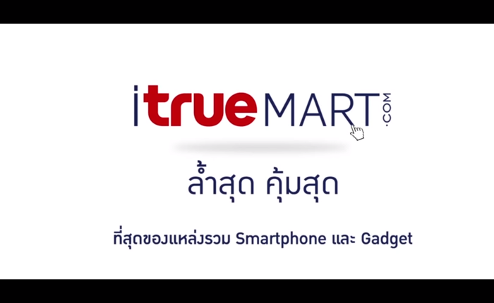 iTrueMart เติบโตขึ้น 1000 % ด้วย อีคอมเมิร์ซ แพลตฟอร์มจาก AWS หวังต่อยอดผงาดทั่วเอเชียตะวันออกเฉียงใต้
