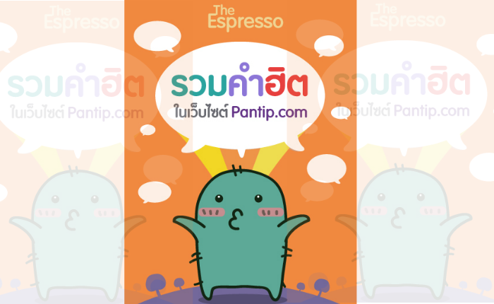 """รวมคำยอดฮิต บนเว็บไซต์ """"Pantip"""" ที่ชาวโซเชียลส่วนใหญ่ชอบใช้กัน"""