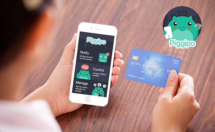 Piggipo บริหารจัดการบัตรเครดิตอย่างมืออาชีพ แห่งแรกในเอเชีย