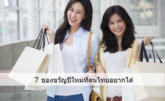 ปีใหม่ยังไม่มีไอเดีย ลองดู 7 ของขวัญที่คนไทยอยากได้