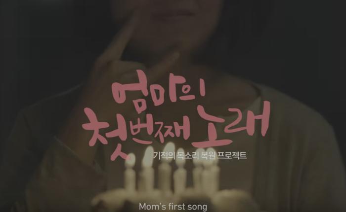 AIA ชวนคนบริจาคเสียงช่วยแม่เป็นใบ้ร้องเพลงวันเกิดให้ลูกสาวได้สำเร็จดังหวัง
