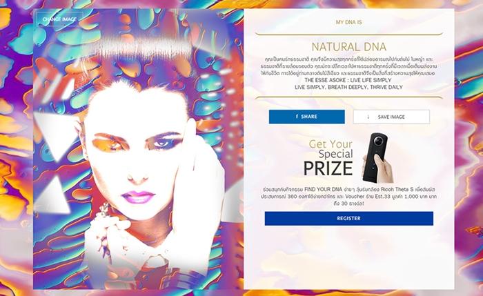 """FIND YOUR DNA"" ค้นหา DNA ที่สะท้อนความเป็นคุณที่สุด"
