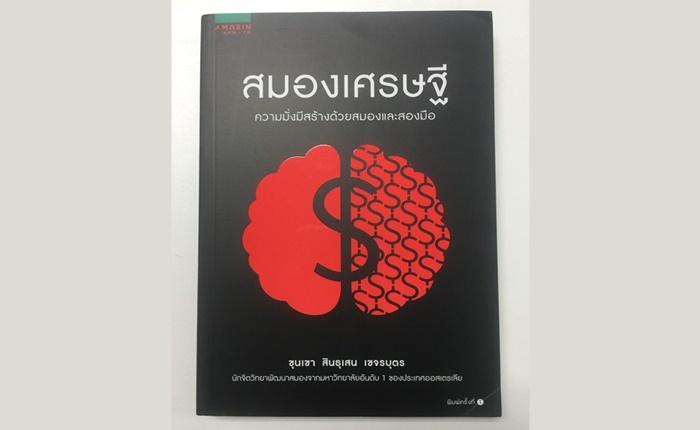 """""""สมองเศรษฐี"""" ความมั่งมีสร้างด้วยสมองและสองมือ #แนะนำหนังสือ"""