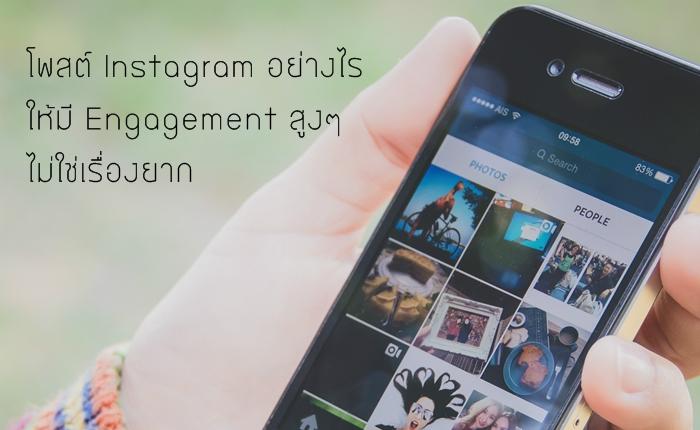 Instagram-highlight