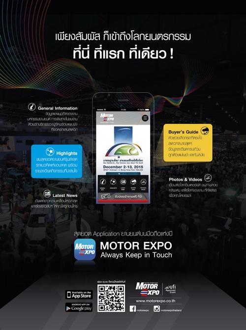 Motor-Expo-2