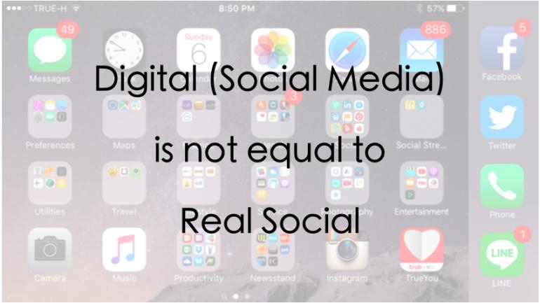 อย่าคิดว่าโลก Social คือสังคมทั้งหมดของผู้บริโภค เพราะสิ่งที่เห็นอาจจะไม่ใช่แค่นั้น