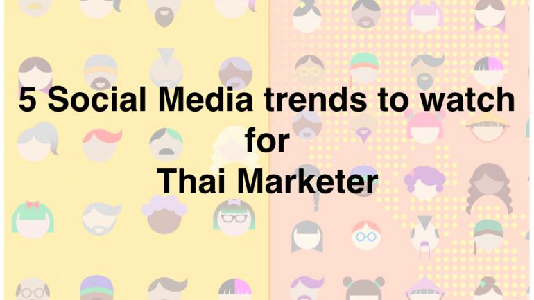 5 เรื่อง social media ที่ควรจับตาดูในปี 2016 ว่าจะมาเมืองไทยไหม