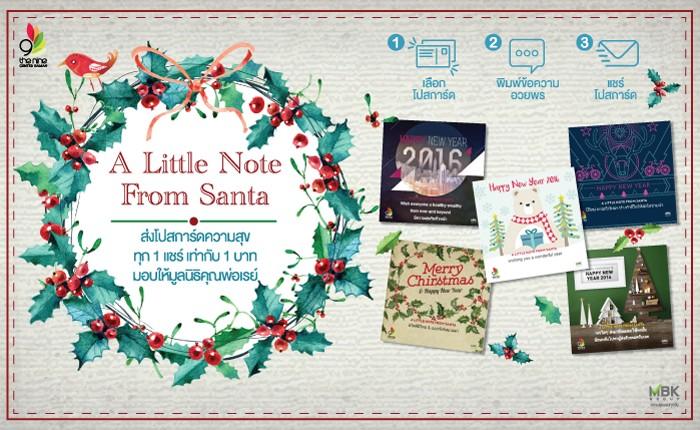 The Nine Center Rama 9 ชวนคุณมาร่วมส่งท้ายปีเก่าต้อนรับปีใหม่ กับกิจกรรม A Little Note From Santa ((1 การแชร์ โปสการ์ด เท่ากับ 1 บาท))